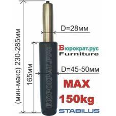 Усиленный газлифт для кресла STABILUS - втулка 165 мм, h=230-285 мм (германия) черный (4 класс)