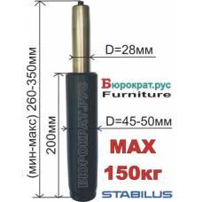 Усиленный газлифт для кресла STABILUS - втулка 200 мм, h=260-350 мм (германия) черный (4 класс)