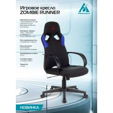 Кресло игровое Бюрократ ZOMBIE RUNNER BLUE черный/синий текстиль/эко.кожа крестовина пластик