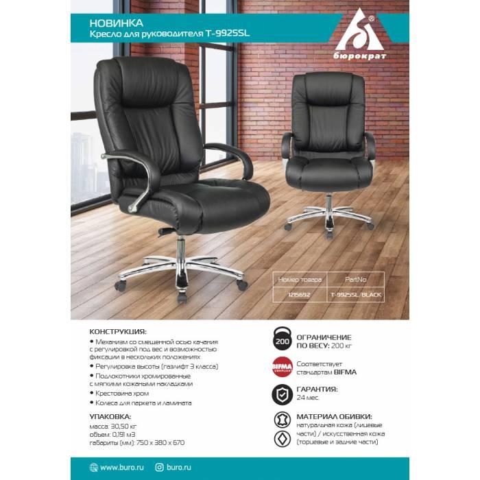 Кресло руководителя Бюрократ T-9925SL/BLACK черный кожа крестовина хром купить по выгодным ценам