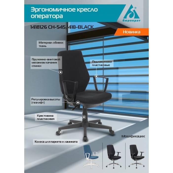 Кресло Бюрократ CH-545 черный 38-418 крестовина пластик купить по выгодным ценам