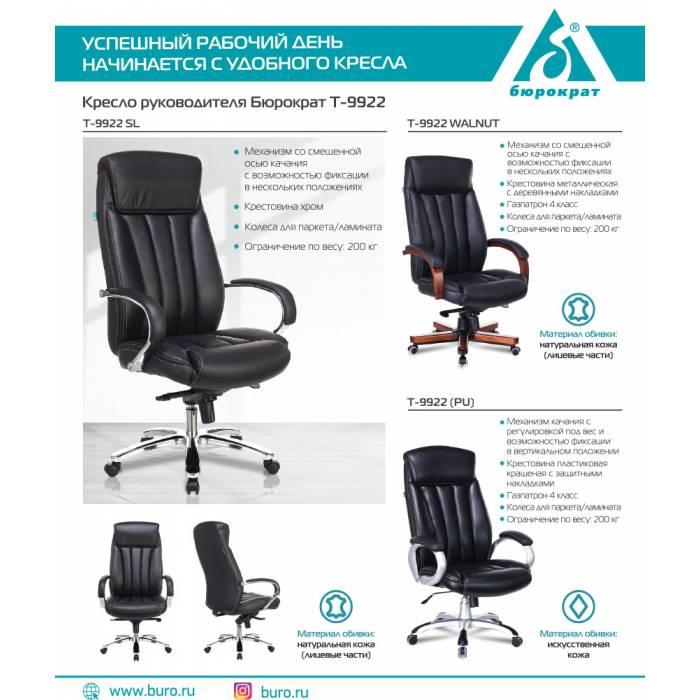 Кресло руководителя Бюрократ T-9922SL светло-коричневый Leather Eichel кожа крестовина металл хром (T-9922SL/CHOKOLATE) купить по выгодным ценам
